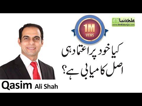 'Self Confidence' Key to Success by Qasim Ali Shah