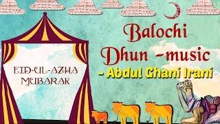 Eid Special   Balochi Dhun - Music   Eid ul Azha 2016   Abdul Ghani Irani Songs