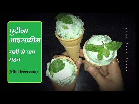 Mint ice cream recipe  - Homemade eggless mint ice cream - Hindi recipe