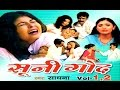 Download  Dehati kissa - Sooni God || सूनी गोद || Singer Sadhna Trimurti Cassettes MP3,3GP,MP4
