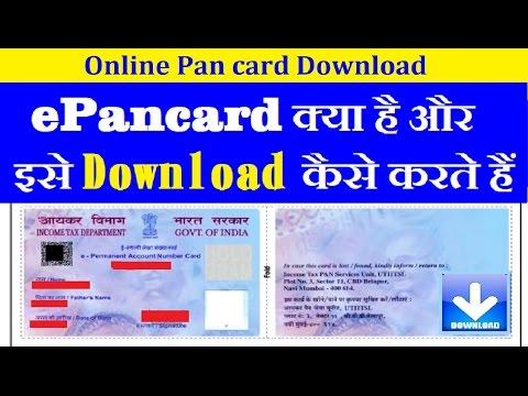 How To Online Download ePan card !! इ पैन कार्ड क्या है और उसे डाउनलोड कैसे करते हैं 2017
