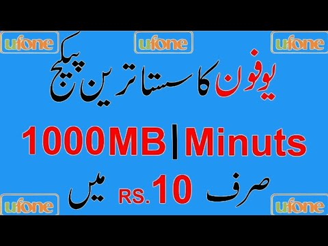 Ufone cheapest internet call & SMS new Package 2018 || ufone best internet offer