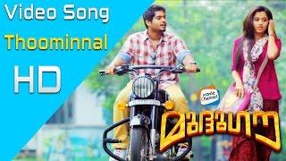 MUDHUGAUV - THOOMINNAL - Official HD Video | Latest Malayalam Movie Song | Gokul Suresh | Arthana
