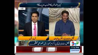 Faisal Raza Abidi Explains Judiciary Can