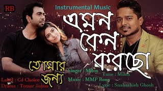 Emon Keno Korcho | instrumental music | Raw Bangla & Sandip Musics  Music Presents | | এমন কেন করছো