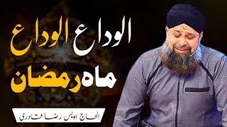 Alwida alwida mahe Ramzan Full Naat 2018 Owais Raza Qadri   Naatspk