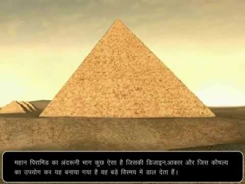 The Pyramid of Giza - Hindi