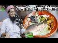 Download বৈশাখীর পান্তা-ইলিশ খাইছো তো মরছো ! খবরদার মুসলমান খবরদার !! eliasur rahman zihadi waz MP3,3GP,MP4