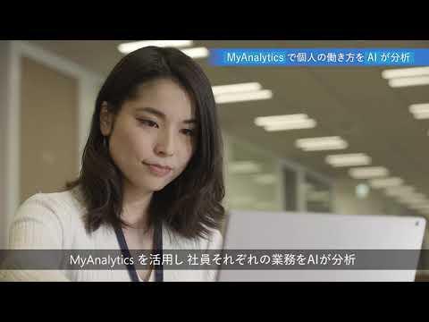 働き方事例:日本ビジネスシステムズ/Microsoft 365 E5 (3分)