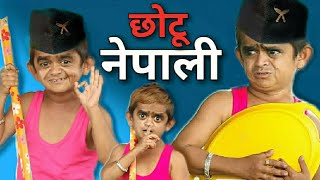 Chotu Nepali | छोटू नेपाली |Khandesh Hindi Comedy | Chotu Comedy Video
