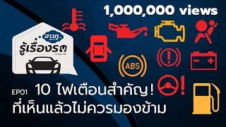 10 ไฟเตือนสำคัญ บนหน้าปัดรถยนต์ ที่ไม่ควรมองข้าม