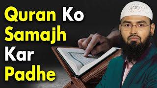 Shaitan Nahi Chahta Hai Ki Hum Quran Ko Samajh Kar Padhe To Quran Ko Samajhne Ki Koshish Kare