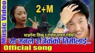Yo Man Le Rojeko Timi Lai By Mangena Limbu / Rajesh payal Rai Oficial Song Music Video Som Angdembe