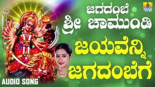 ಶ್ರೀ ಚಾಮುಂಡೇಶ್ವರಿ ಭಕ್ತಿಗೀತೆಗಳು - Jayavenni Jagadambege  Jagadambe Sri Chamundi (Audio)