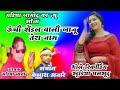 Download Ucchi seandal vali janu tera nambar de de part4  madiya jamod new sogh MP3,3GP,MP4