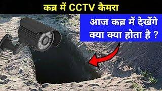 अल्लाह की क़ुदरत - जब कब्र में CCTV कैमरा लगाया गया तो क्या हुआ देखें