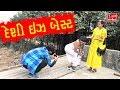 દેશી ઇઝ બેસ્ટ - Dhaval Domadiya - Gujju Funny Video - Studio Sangeeta