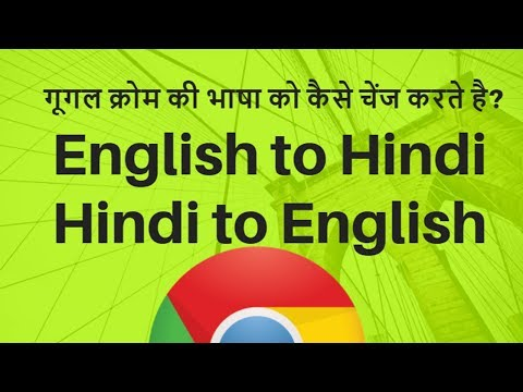 How To Change Google Chrome Language |  Settings English to Hindi