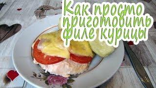 Как ПРОСТО приготовить филе КУРИЦЫ с помидором и сыром и запеченным картофелем