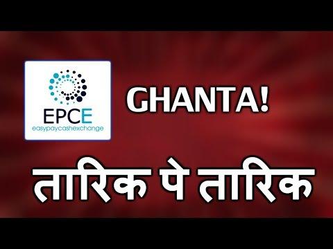 GHANTA EPC WALLET | तारिक पे तारिक ? आखिर कब तक ?