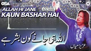Allah Hi Jane Kaun Bashar Hai | Aziz Mian | complete official HD video | OSA Worldwide