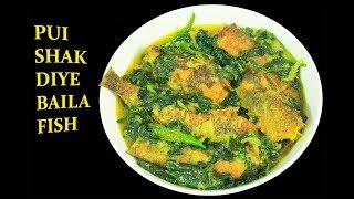 পুই শাক দিয়ে বাইলা মাছ রান্না | Pui Shak Diye Baila Mach Ranna | Basella Alba Spinach Recipe