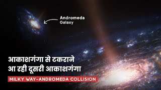 क्या होगा जब Milky Way, Andromeda Galaxy से टकराएगी || Andromeda–Milky Way collision (Rahasya Tv)