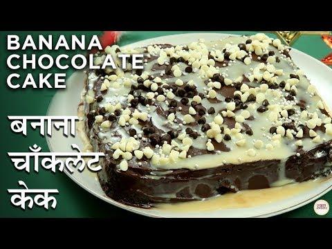 BANANA CHOCOLATE CAKE | How To Make Chocolate Cake | Easy Cake Recipes | Swaad Anusaar With Seema