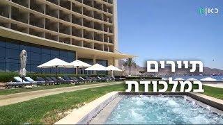"""""""ההבדל נמצא בפרטים הקטנים"""": מדוע ישראל מאבדת תיירים לירדן?"""