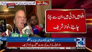 Nawaz Sharif Media talk in London   30 October 2017   24 News HD