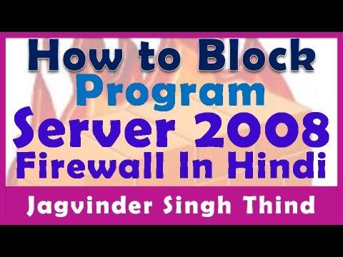 Windows Server 2008 Firewall - Block Program in Hindi