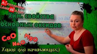 Download Химические свойства основных оксидов. Video