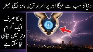 what is Antimatter and Where it Exist in The Universe   Urdu / Hindi