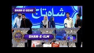 Shan-e-Sehr - Segment: Shan-e-Ilm - 18th June 2017