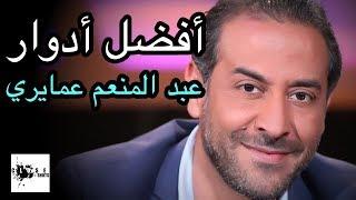أفضل خمس أدوار للنجم عبد المنعم عمايري / توب  5 أقوى مسلسلات للنجم عبد المنعم عمايري