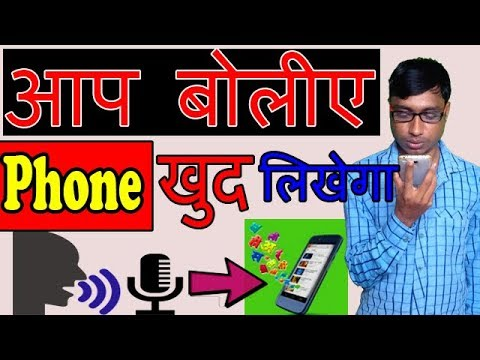 how to type in Hindi by voice?