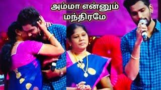 Sam vishal sing aarariraro song for his mother|Super Singer Sam Vishal song|Sam vishal