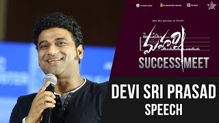 Devi Sri Prasad Speech - Maharshi Success Meet - Mahesh Babu, Pooja Hegde | Vamshi Paidipally