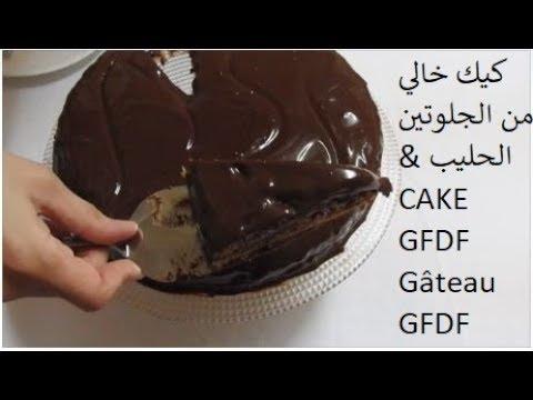CAKE GFDF- Gateau SGSL-كيك خالي من الجلوتين و الحليب