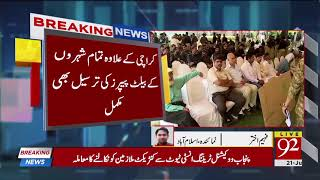 Process of printing ballot papers for general elections completed | 21 July 2018 | 92NewsHD