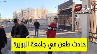 """حادث طعن ذهب ضحيته طالب بكلية """"آكلي محند أولحاج"""" بجامعة البويرة"""