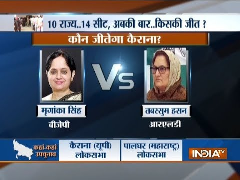 Lok Sabha Bypoll Results 2018: All eyes on Kairana as counting of votes begins shortly