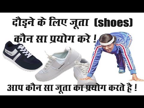 Best shoe for running !! Top 5 BEST Running Shoes 2017 For  Men & Women !! दौड़ने के लिए जूते
