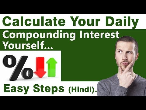 Calculate Your Daily Compounding Interest % Yourself Easily (Hindi)