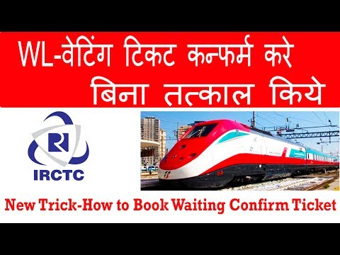 Waiting Ticket Confirm kaise kare new trick-2017|Indian Railway-DNA[Digital News Analysis]