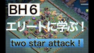 BH6最強テンプレ配置攻略法!