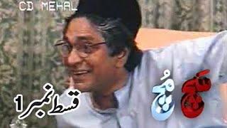Such Much PTV Drama Episode 1   Old PTV Drama   Moin Akhtar
