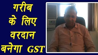 GST: What changes and challenges it will bring, Chartered Accountant explains | वनइंडिया हिन्दी