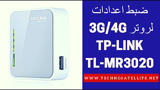 How to set Tp Link TL MR3020 as a repeater - PakVim net HD