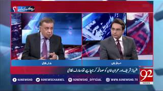 What major challenges will face by new government?  | 13 August 2018 | 92NewsHD